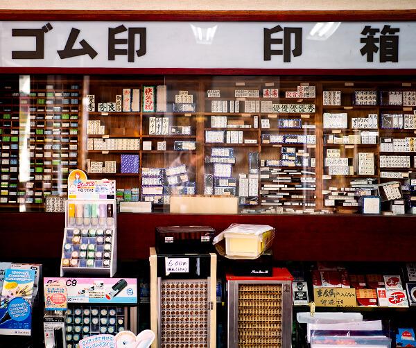 竹田印店 店内