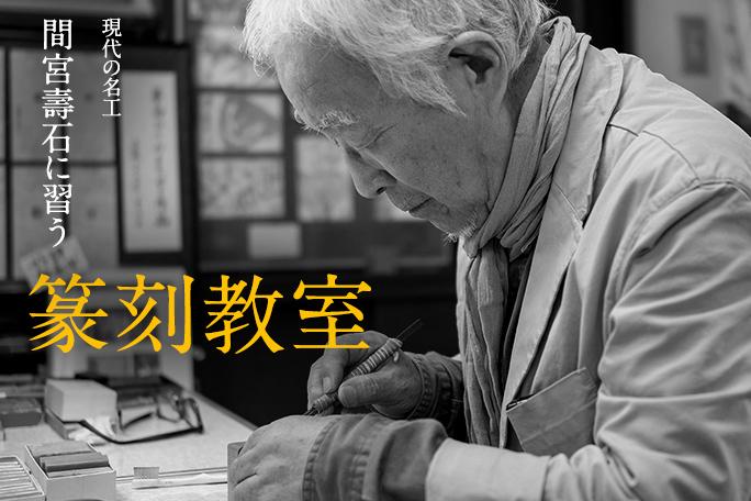 現代の名工 間宮壽石に習う篆刻教室
