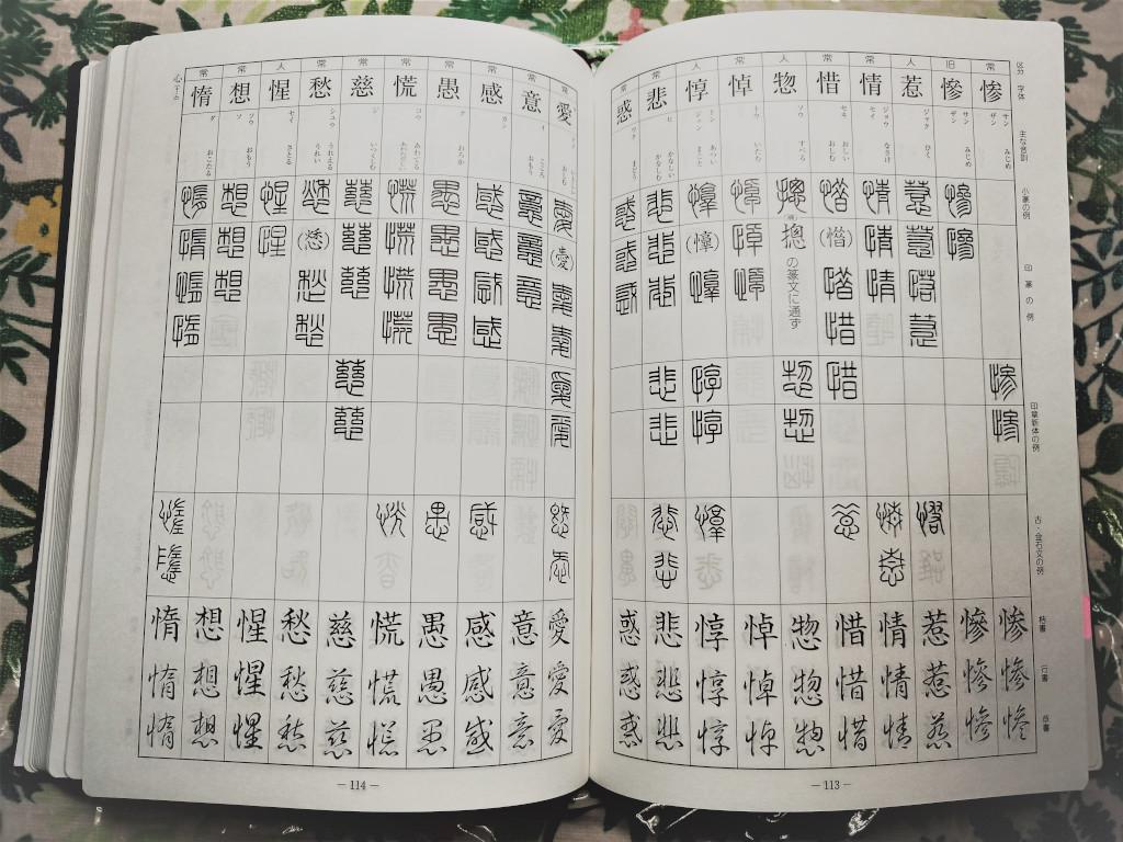 篆書体の字典の例