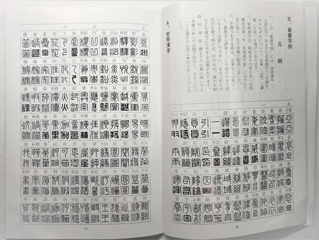 篆刻の教科書の写真3