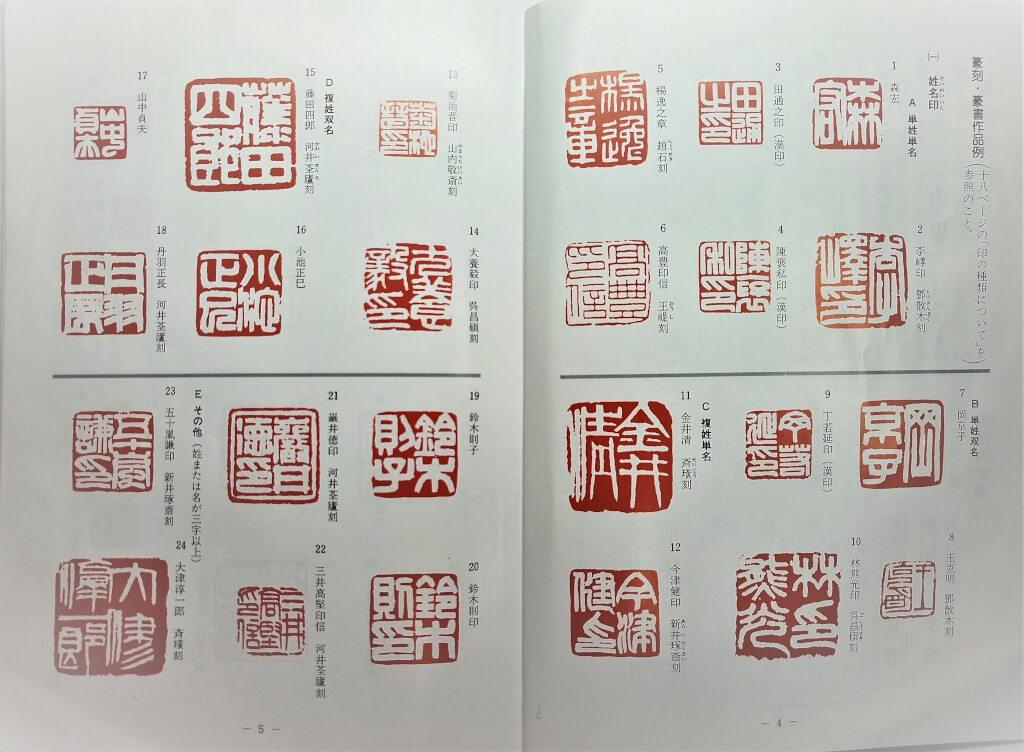 篆刻の教科書の写真2